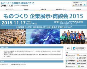 ものづくり企業展示商談会2015