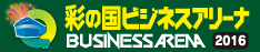 BusinessArenaBanner_S_234X47